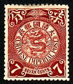 普14.伦敦蟠龙邮票(无水印)-7分