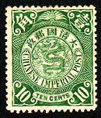 普14.伦敦蟠龙邮票(无水印)-1角