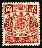 普14.伦敦蟠龙邮票(无水印)-2角