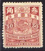 普14.伦敦蟠龙邮票(无水印)-3角