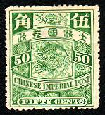 普14.伦敦蟠龙邮票(无水印)-5角