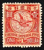 普14.伦敦蟠龙邮票(无水印)-1元