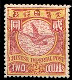 普14.伦敦蟠龙邮票(无水印)-2元
