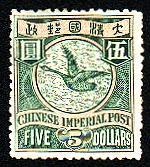 普14.伦敦蟠龙邮票(无水印)-5元