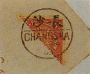 对剖邮票-长沙