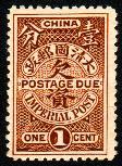 1分-伦敦版第二次欠资邮票