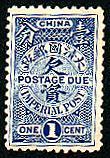 1分-伦敦版-第一次欠资邮票
