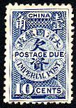 1角-伦敦版-第一次欠资邮票