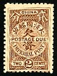 2分-伦敦版第二次欠资邮票