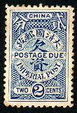 2分-伦敦版-第一次欠资邮票