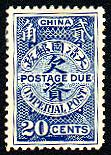 2角-伦敦版-第一次欠资邮票