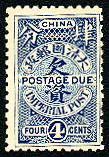 4分-伦敦版-第一次欠资邮票