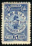 5分-伦敦版-第一次欠资邮票