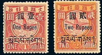 西藏贴用邮票
