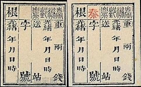 台1.第一次官用邮票
