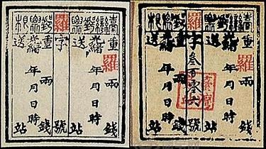 台2 第二次官用邮票