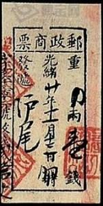 台3.邮政商票