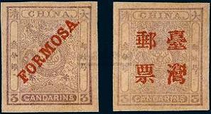 台5.小龙加盖台湾邮票
