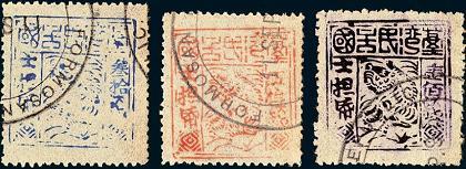 台6.2 第二次独虎邮票