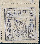 台6.3 第三次独虎邮票,30钱,蓝