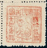 台6.3 第三次独虎邮票,50钱,红