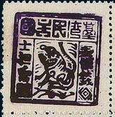 台6.3 第三次独虎邮票,100钱,紫