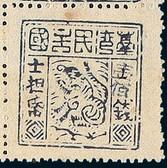 台6.3 第三次独虎邮票,100钱,蓝