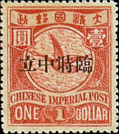 """""""临时中立""""邮票"""