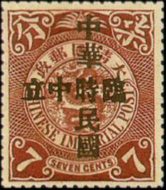 """普2.3 加盖""""中华民国""""""""临时中立""""邮票 7分"""