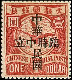 """普2.6 加盖""""中华民国""""""""临时中立""""邮票 1元"""