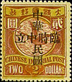 """普2.7 加盖""""中华民国""""""""临时中立""""邮票 2元"""