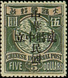 """普2.8 加盖""""中华民国""""""""临时中立""""邮票 5元"""