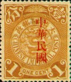 """普4.1 加盖大""""国""""字""""中华民国""""邮票,红字1分(赭黄)"""