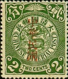 """普4.2 加盖大""""国""""字""""中华民国""""邮票,红字2分(深绿)"""