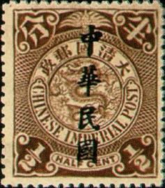 """普5.1 加盖楷体字""""中华民国""""邮票"""