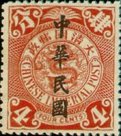 """普5.5 加盖楷体字""""中华民国""""邮票"""