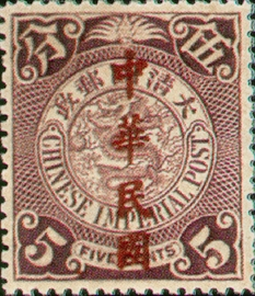 """普5.6 加盖楷体字""""中华民国""""邮票"""