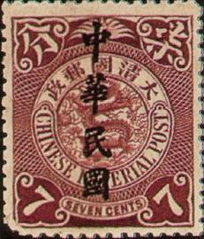 """普5.7 加盖楷体字""""中华民国""""邮票"""