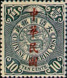 """普5.8 加盖楷体字""""中华民国""""邮票"""