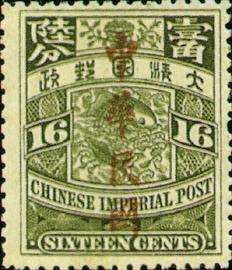 """普5.9 加盖楷体字""""中华民国""""邮票"""