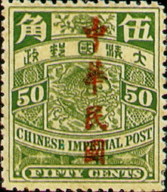 """普5.12 加盖楷体字""""中华民国""""邮票"""