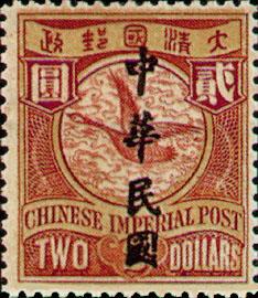 """普5.14 加盖楷体字""""中华民国""""邮票"""