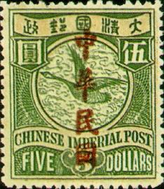 """普5.15 加盖楷体字""""中华民国""""邮票"""