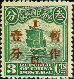 """普9.1 北京一版帆船加盖""""暂作""""改值邮票"""