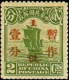 """普10.1 北京二版帆船加盖""""暂作""""改值邮票"""