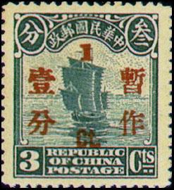 """普10.2 北京二版帆船加盖""""暂作""""改值邮票"""