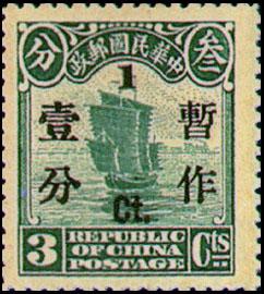 """普10.3 北京二版帆船加盖""""暂作""""改值邮票"""
