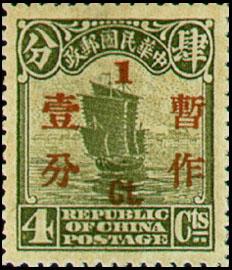 """普10.4 北京二版帆船加盖""""暂作""""改值邮票"""