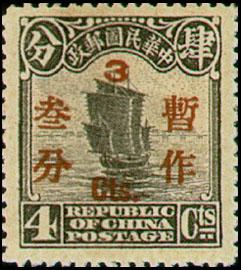"""普10.5 北京二版帆船加盖""""暂作""""改值邮票"""