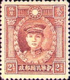 普13.3 北平版烈士像邮票